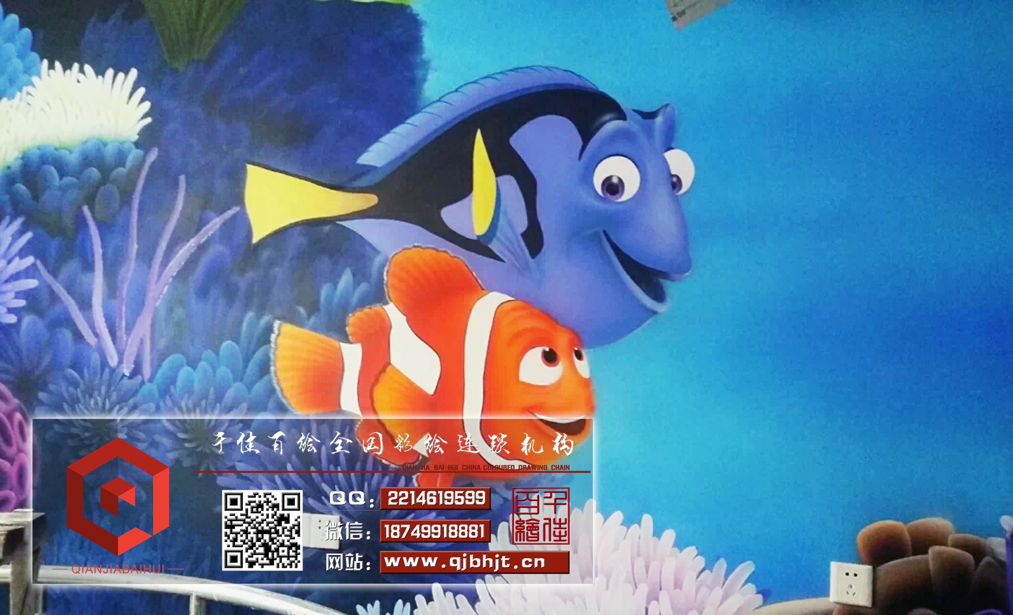 卡通儿童房墙绘 海底世界墙绘