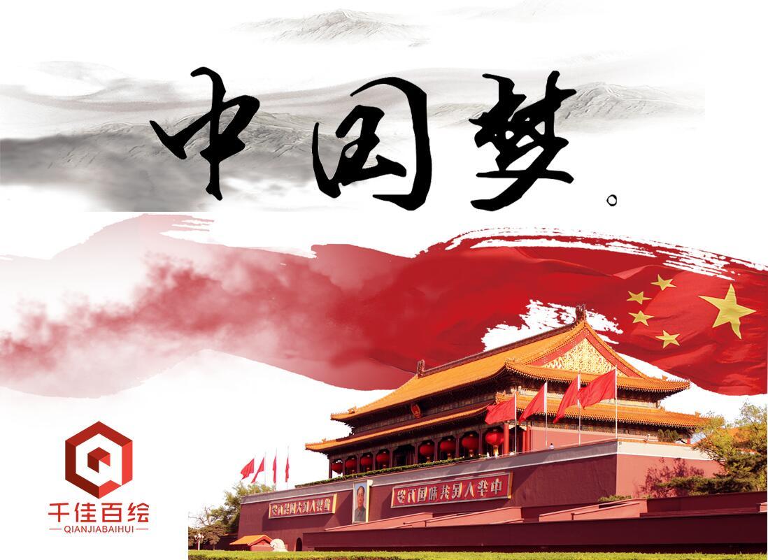 墙绘素材,中国梦墙绘素材,墙绘素材网.