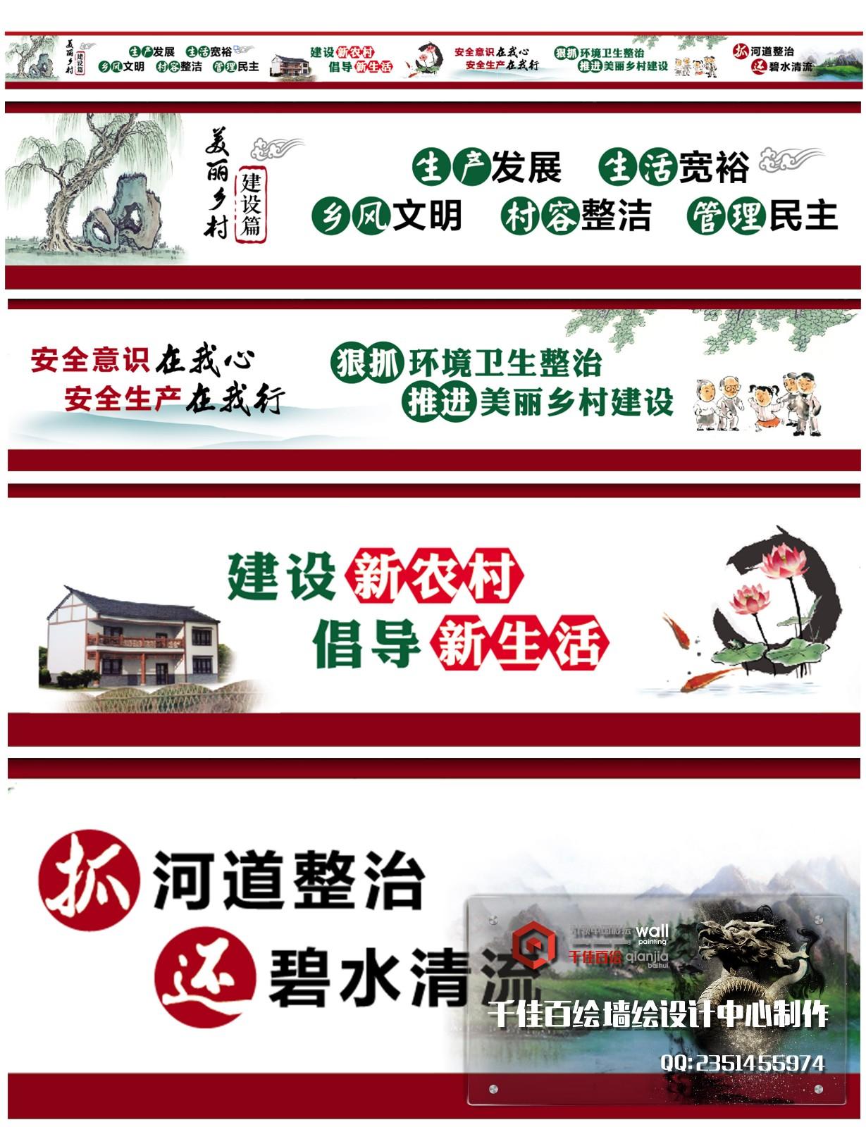 墙绘素材,党政建设文化墙,新农村文化墙素材,美丽乡村文化墙素材